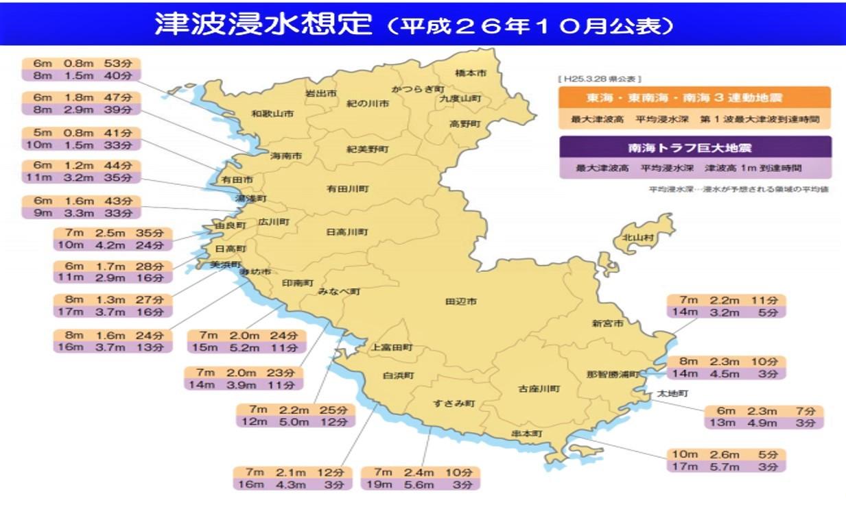 地震 多発 和歌山